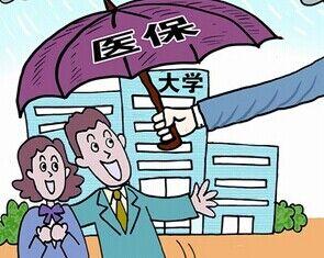 2016武汉大学生医疗保险政策指南全解析图片